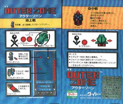 http://www.higenekodo.jp/untiku/outerzone/outer3.jpg